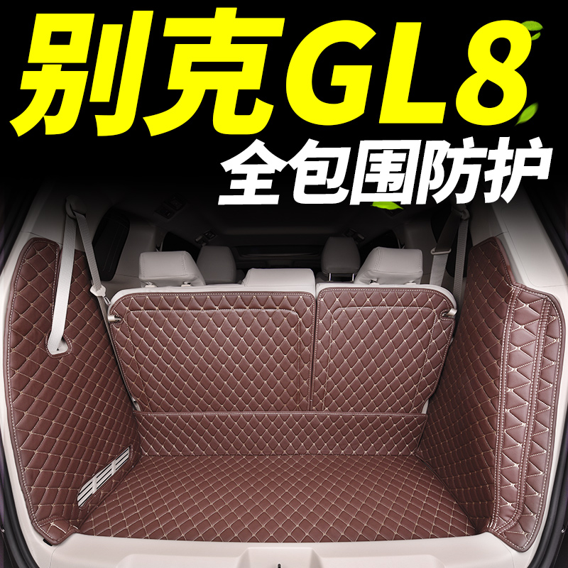 Buick GL8 backup pad surrounds new GL8 old GL8 Luzun 1718 GL825s28T tailbox pad