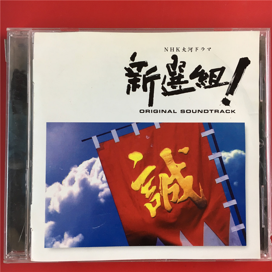 Japanese version of NHK ドラマ new selection group OST 2 service department Long Kaifeng A5083
