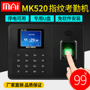 MAi wheat MK520 fingerprint attendance machine, fingerprint attendance machine work fingerprint attendance fingerprint attendance