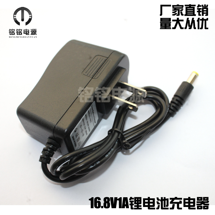 16.8V1A 16V1A lithium drill hand drill charger 14.4V lithium power pack smart charge cable