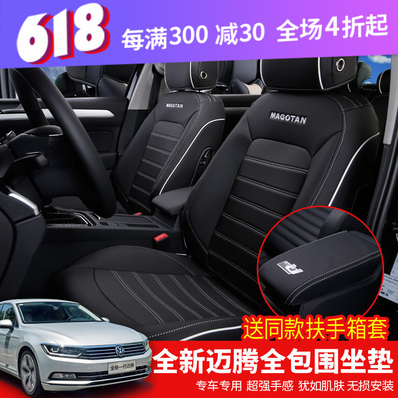 17-18 new magotan seat cover special fully enclosed seat cover Magotan B8 seat cushion interior modification four season seat cushion