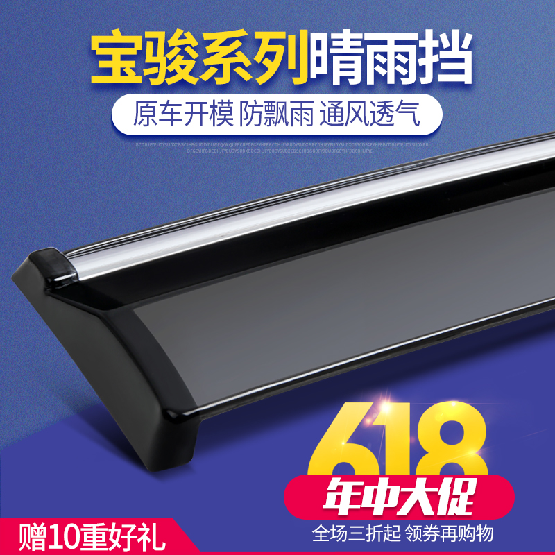 Baojun 730 rain visor 560 dedicated 510 car window rain eyebrow 310W Wuling Hongguang S modified S3 glory flashing