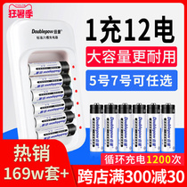 No 5 No 7 rechargeable battery 12 1300 large capacity universal rechargeable battery charger set 1 2VAAA Ni-MH punch instead of 1 5v lithium dry carbon No 7 No 5 battery