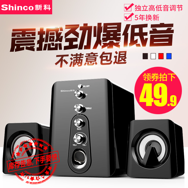 Shinco / Shinco HC-807 computer audio desktop home small speaker notebook mini subwoofer effect