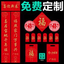 对联定制2021牛年新春广告春联定做春节烫金福字大礼包印刷订logo