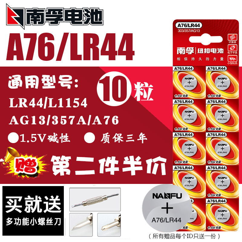 Nanfu LR44 button alkaline battery A76 AG13 L1154 electronic 1.5V toy slide caliper with 10 tablets