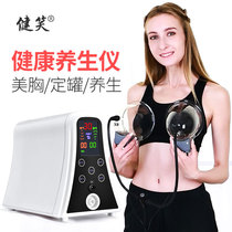 Jianxiao Bibo health equipment genuine home family Ting intrinsic negative electric breast enhancement massager breast enlargement