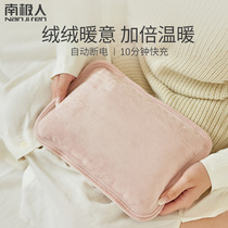 Antarctic charging hot water bag warm hand treasure warm water bag physiological period belly warm baby plush cute female electric heating bag