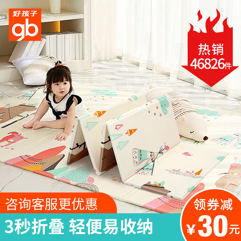Good baby, baby crawl pad thickening, folding baby, children environmental protection foam mat, children's game carpet climbing mat.