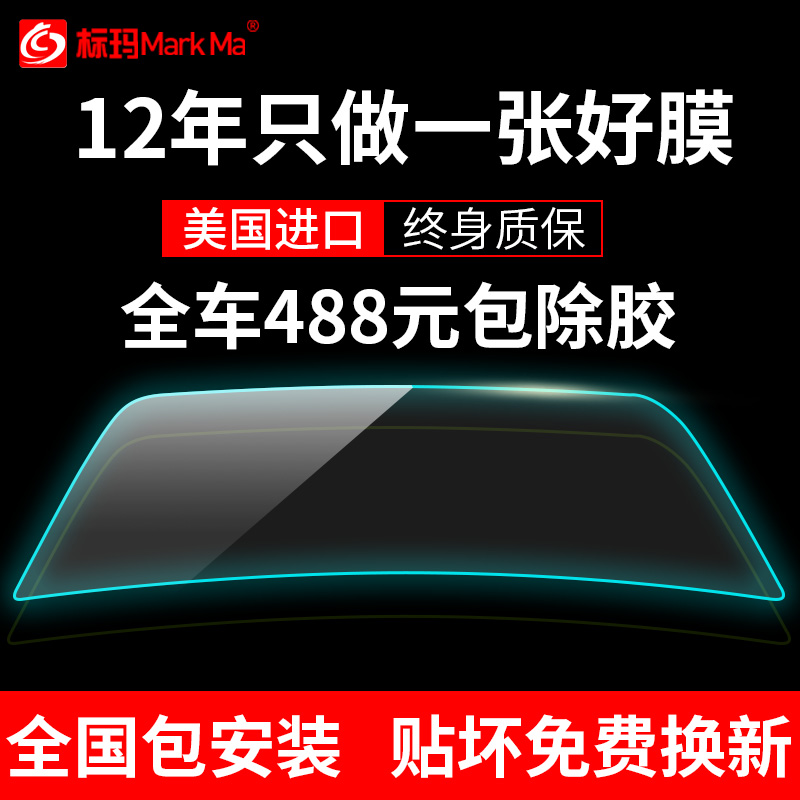Flameproof and heat insulation film for front windshield window of Standard-Mart car