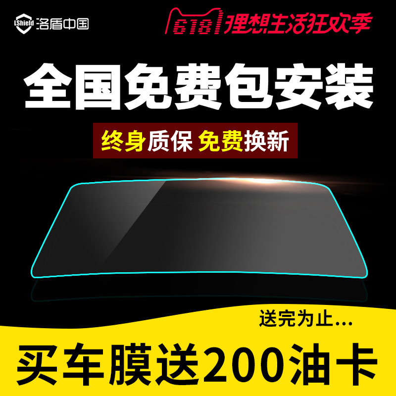 Automotive film insulating glass film is suitable for Xiaopeng G3h6 Geely Boyue Toyota Carola Solar Full-Vehicle Film