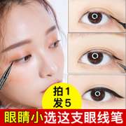 Take 1 hair 5 Eyeliner durable waterproof and sweat not dizzydo not Eyeliner makeup cream for beginners decolorization
