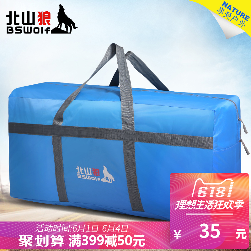 Beishan Wolf outdoor camping equipment storage bag travel bag tent camping sleeping bag inflatable cushion clothing packaging bag