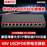 Wo fat 10 POE switch power supply network 48V monitoring camera wireless AP power supply