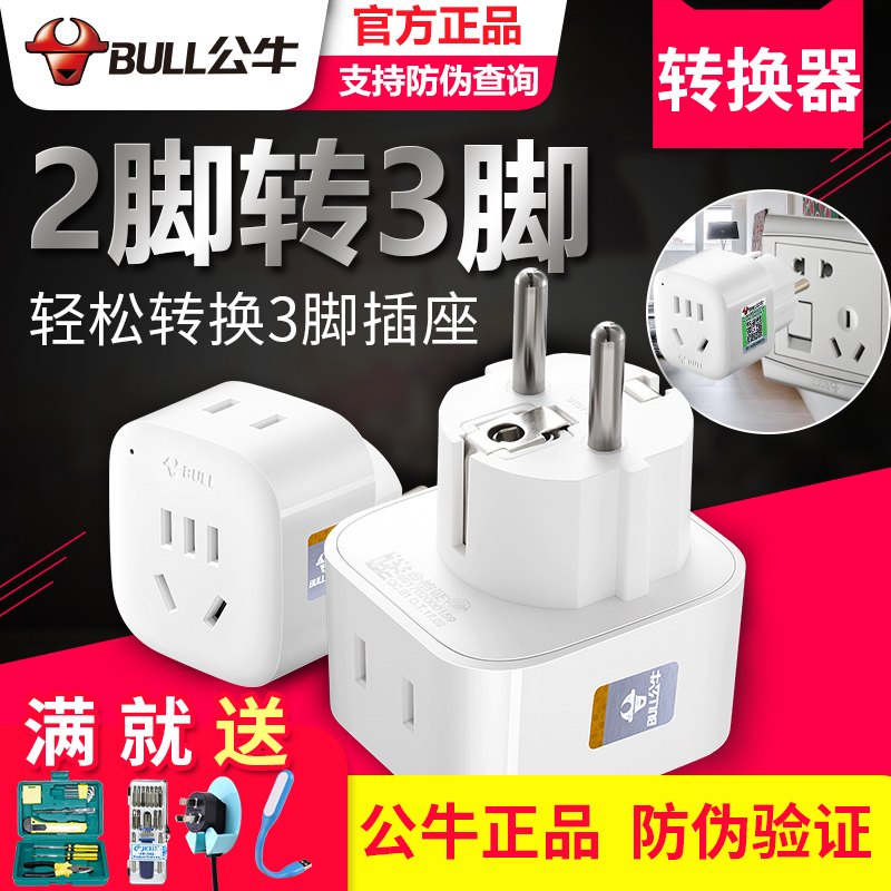 Bull two feet turn three-pin plug two holes to three holes two eyes 2 feet turn 3 feet power converter two socket