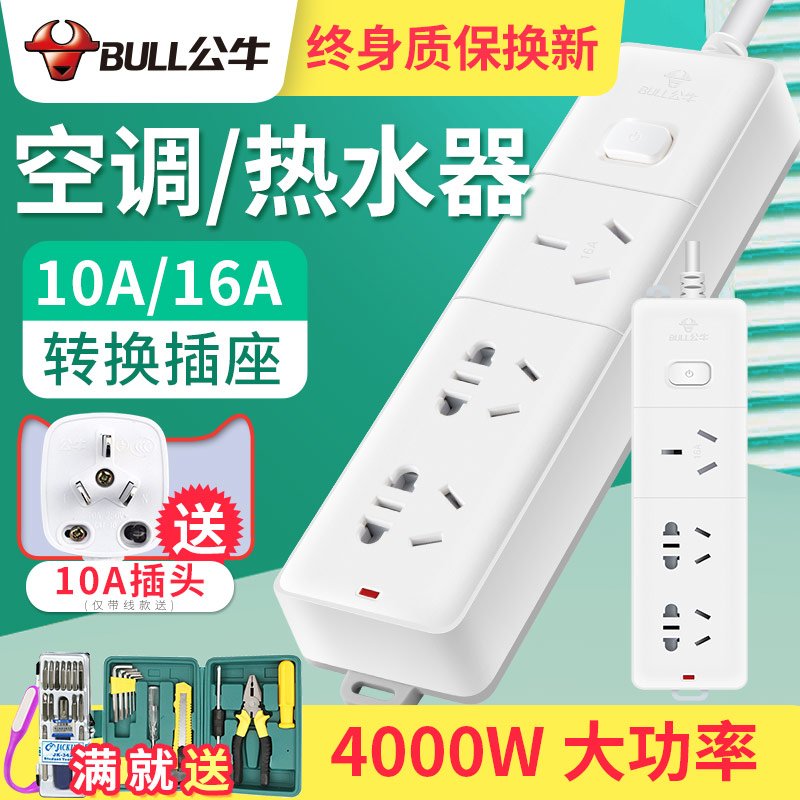 Bull air conditioning plug converter 16A 10a turn 16a socket high power big three hole adapter plug wireless