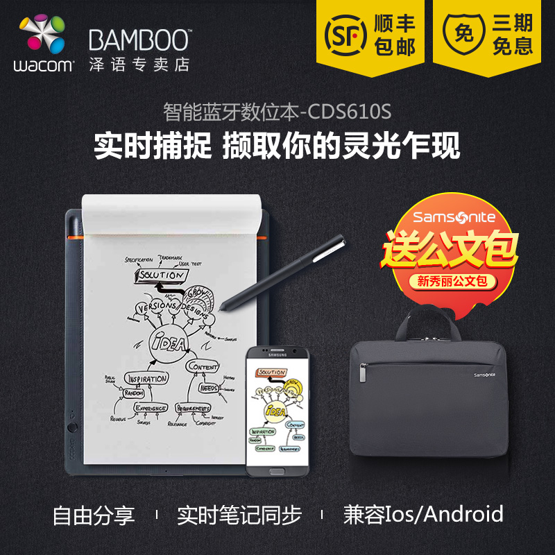 Wacom bamboo Slate smart notebook painting handwritten digital electronic notebook hand-painted plate