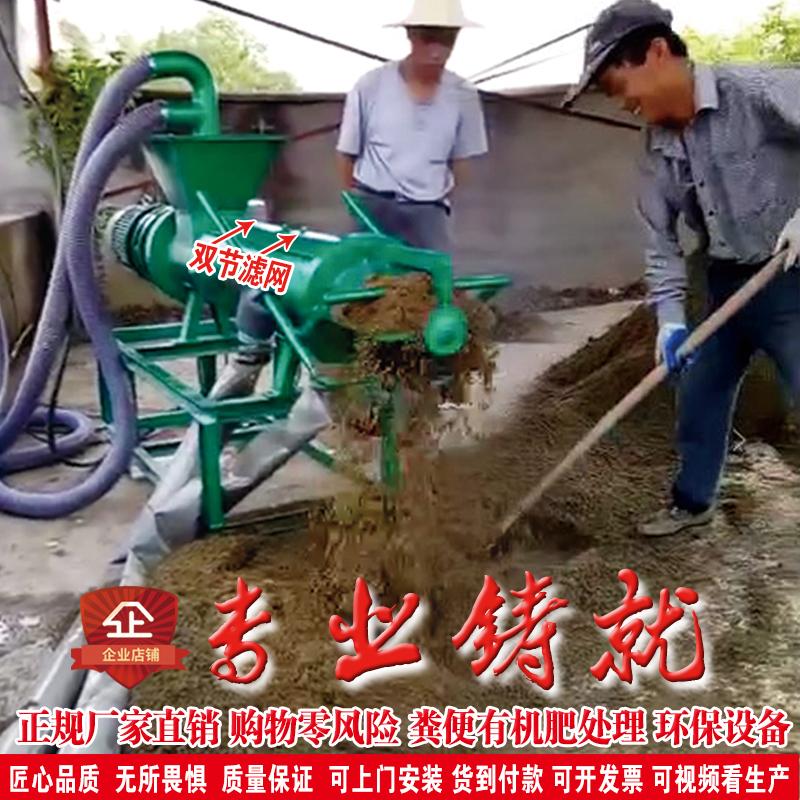 Коровий навоз Куриный навоз обезвоживающая машина Свиной навоз влажный и сухой сепаратор машина для обработки навоза Твердожидкостный сепаратор Оборудование для охраны окружающей среды
