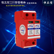 Henglixin single-phase power supply lightning protection module 220V 40KA machine room lightning protector secondary surge protector 1.5KV
