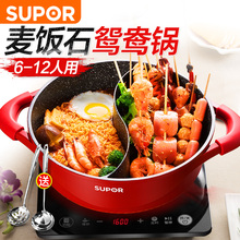 SUPOR rice, stone color, non stick, mandarin duck pot, multi-functional hot pot, domestic edging furnace, electromagnetic furnace, gas general purpose