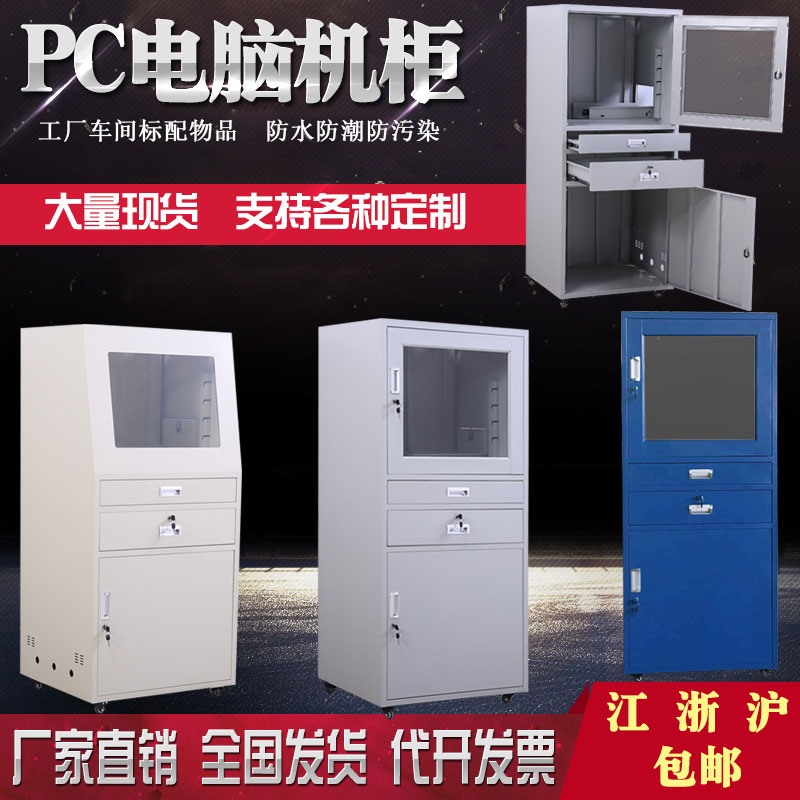 PC Computer Cabinet Slope Computer Cabinet Network Industrial Control Cabinet Defense Chart PC Computer Cabinet