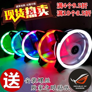 Double aperture 12CM chassis fan radiating water-cooled CPU 4 pin PWM Aurora solar eclipse RGB color temperature control mute