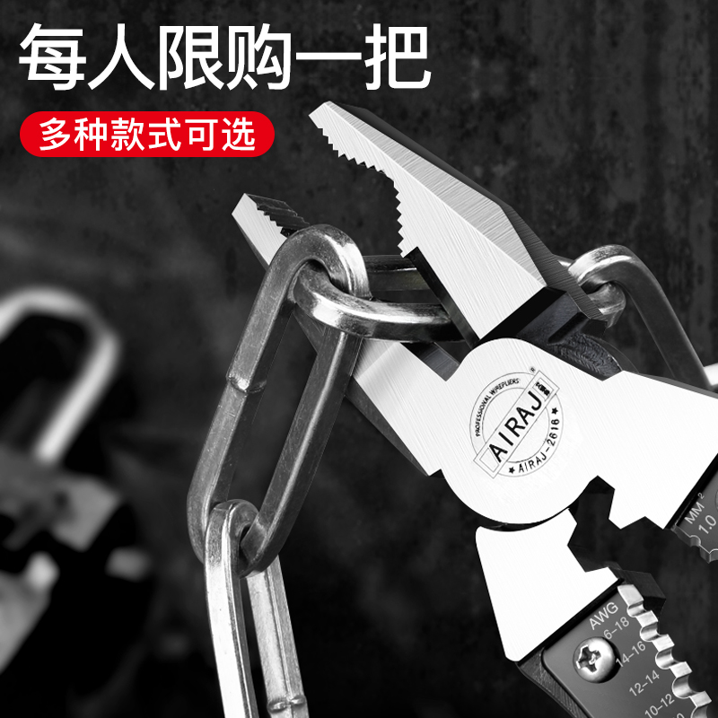 Universal vice multi-functional industrial hand pliers electric tools German universal hardware wire pliers wire stripping tip