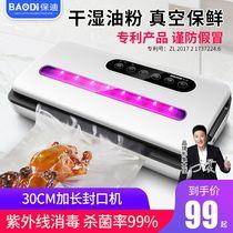 Baodi vacuum sealing machine Food sealing machine Vacuum machine Packaging machine Household vacuum machine Small commercial