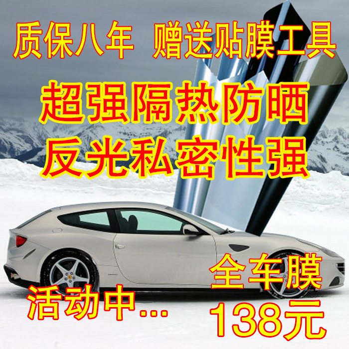 Car Reflective Film Automotive Film Full Film Window Glass Explosion-proof, Heat-proof, Sunscreen and Sunscreen Film Ultraviolet-proof