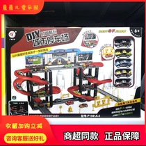 Guangwei Tus electric track car track racing large city parking lot set boy childrens toys