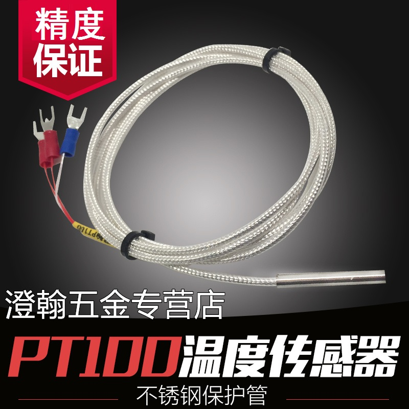 PT100 temperature sensor WZP-PT100 thermal resistance precision platinum resistance temperature probe PT100 thermocouple