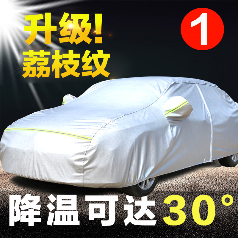 Car cover for camry, new Toyota Corolla Vios Rachel rav4 Camry car cover car sunscreen rain insulation 2017 special Toyota