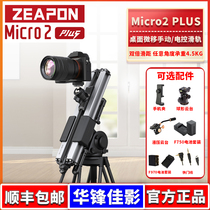 To create Micro2plus electric slide photography SLR camera mobile phone to shoot time-lapse video small track