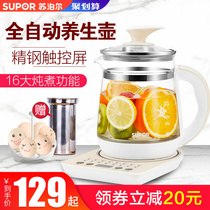 Supor health pot household glass electric tea pot automatic thickened Tea Pot multi-purpose body kettle