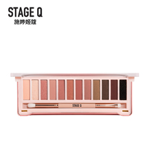 (On the new)Stage Q Ting ji Kou Bloom moment eye shadow plate