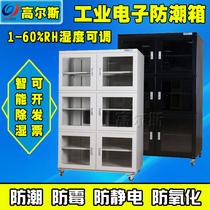 Factory industrial electronic moisture-proof box chip semiconductor components anti-static drying cabinet nitrogen cabinet Gauls
