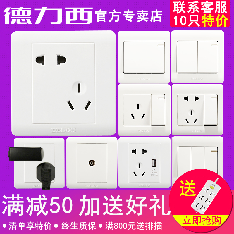 Delixi switch socket flagship store official website package home panel 86 type open five-hole USB wall power supply