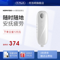 He Haoming mobile phone massager mini pulse massager small home electric full-body vibration cervical massage sticker