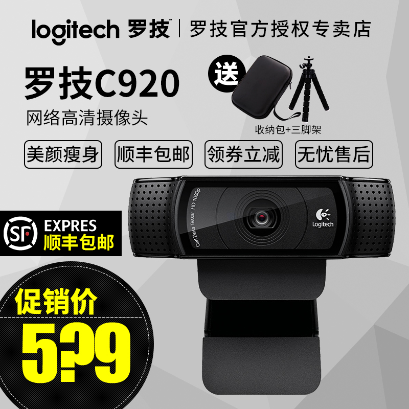 Logitech C920 Network HD Camera 1080p Free Drive YY Anchor Beauty Video Camera