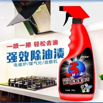Spring brother strict selection of incense attachment to go oil de-fouling kitchen cleaning detergent smoke machine good use of household fragrance type 22