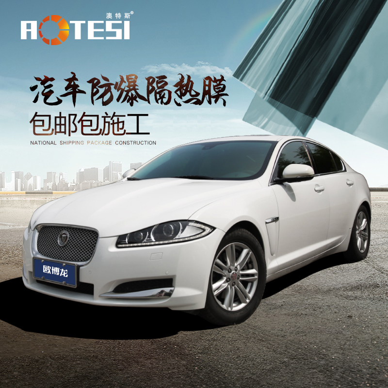 Auto window film automotive explosion-proof film thermal insulation film automotive solar film front gear