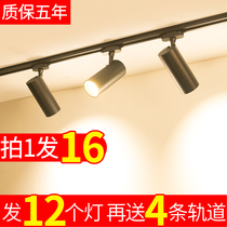 Spotlights led track lights home open background wall condenser clothing store commercial rail COB super bright ceiling