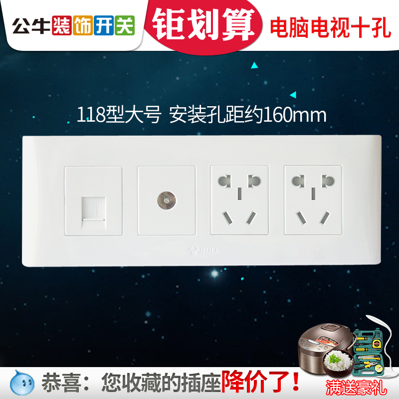 Bull 118 socket panel wall wire closed circuit television computer 6-hole socket 6-hole computer television