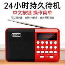 Радио для пожилых людей портативный плеер для зарядки радио Walkman новая полупроводниковая музыка мини