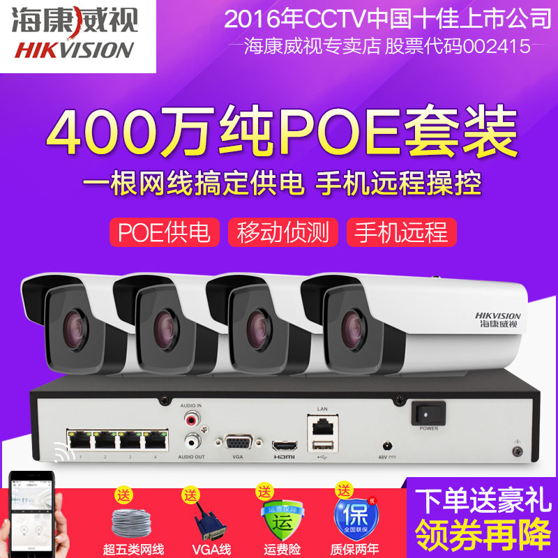Hikvision 4 million pure POE monitoring equipment set 4 8 network HD camera home night vision