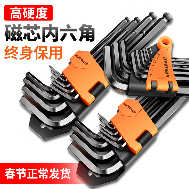 Inner hexagonal wrench all-around tool set German automatic hexagonal screwdriver industry 6 six-square six-pyramid combination