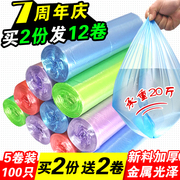5 volumes of heavy garbage bags, new materials, color kitchen, bathroom, home office plastic bags, medium large mail