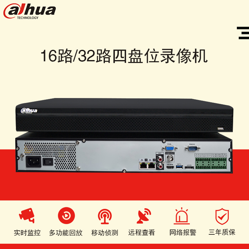 Dahua 8-bit 16-way NVR4816 monitor host 32-way 4832 HD network digital hard disk recorder