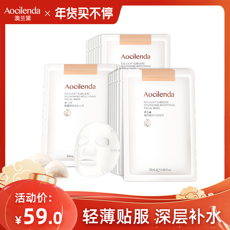 Auslande pregnant womens mask pregnant women dedicated moisturizing moisturizing lactation during pregnancy after child-rearing available