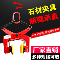 Stone lifting fixture road along the marble splint tongs large plate lifting road side clamp stone clamp tool